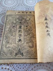 (康熙字典)中华民国十五年