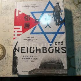 敌人与邻居:阿拉伯人和犹太人在巴勒斯坦和以色列,1917-2017