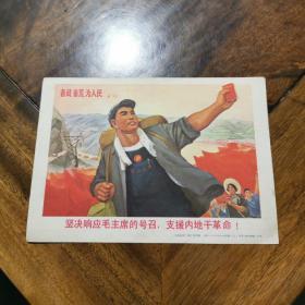 32开文革时期宣传画单页——坚决响应毛主席的号召,支援内地干革命