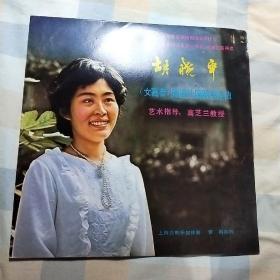 黑胶唱片:著名女高音胡晓平 《《胡晓平演唱外国歌剧选曲》》品相如图