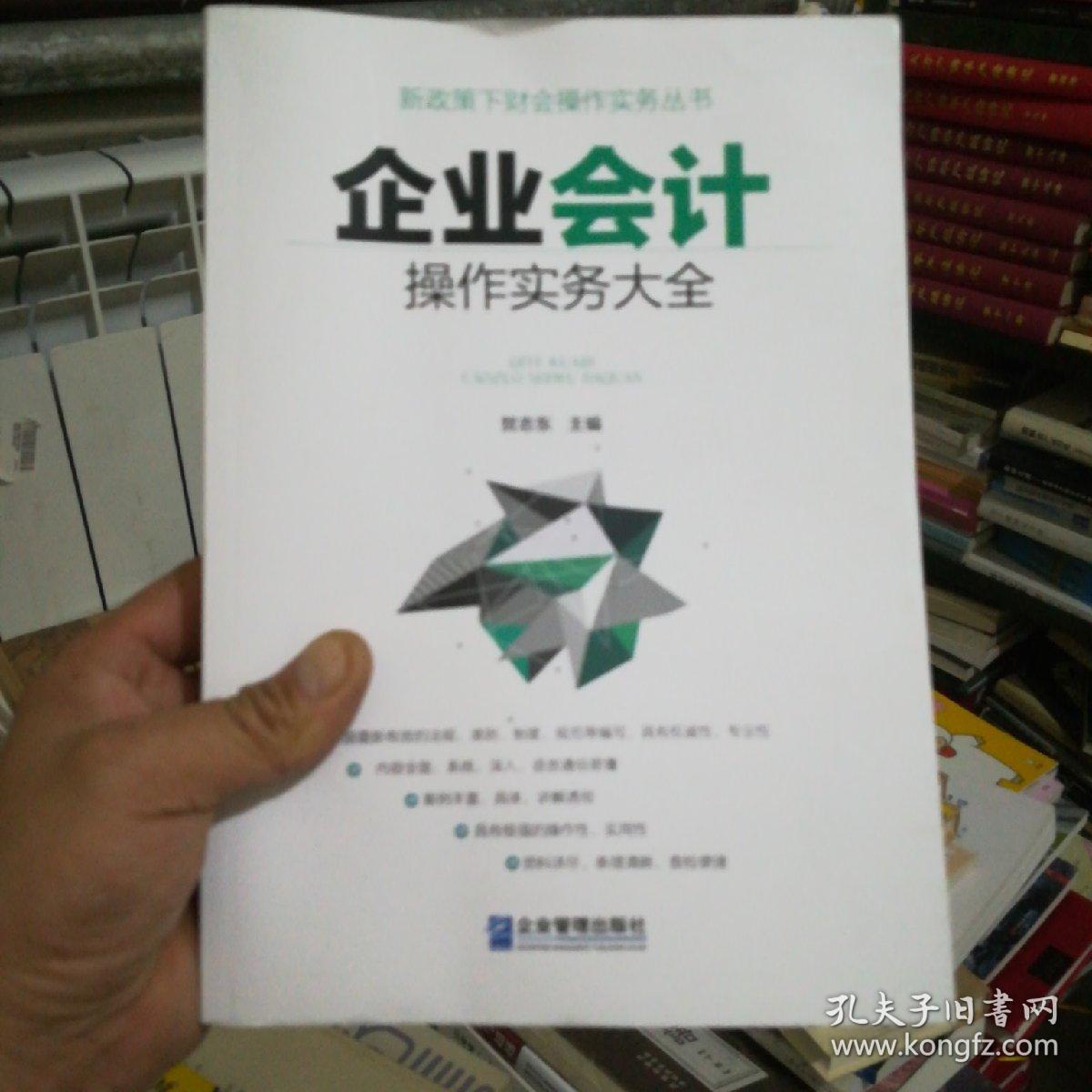 企业会计操作实务大全(16开)