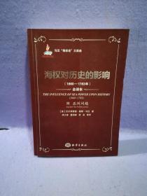 海权对历史的影响(1660-1783年):马汉海权论三部曲              G-4