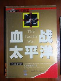 血战太平洋 1941-1945 从珍珠港到广岛
