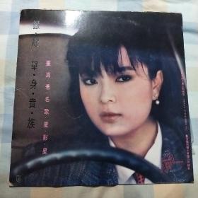 黑胶唱片:银霞 单身贵族