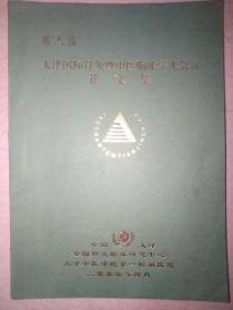 第六届天津国际针灸暨中医临床学术会议论文集
