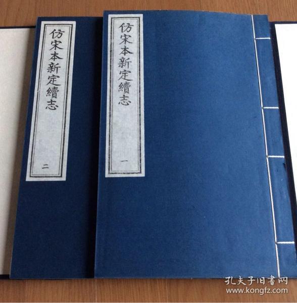 《仿宋本新定续志》一函两册全、1992年中国书店原木版刷印