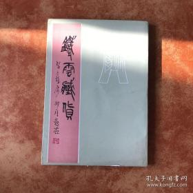 光华大学中国文学学士郭若愚签赠本《铁云藏货》 孟世凯旧藏