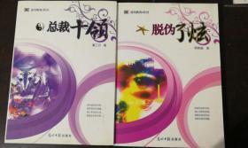 迪创教育系列:脱伪了炫+总裁十领 2册合售