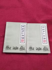 中国古代兵法 上下册