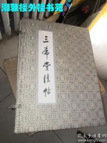 三希堂法帖(布面精装带函套全四卷)珍藏版