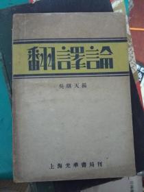 民国老版图书:《翻译论》