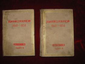 民族宗教工作文件汇编(1949-1959)(上、下册全 32开精装)