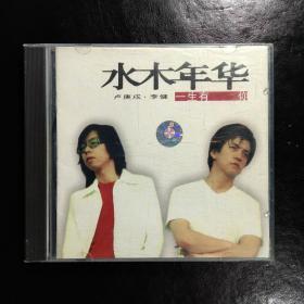 音乐CD水木年华专辑 一生有你