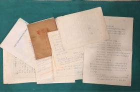 社会科学院研究员、著名老编审 黄德志 笔记本、简历,职称标、稿件等一批