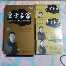 【光盘】东方名家魅力口才林伟贤 10碟VCD