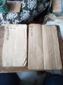 清代名门望族八个兄弟分配财产,,祠堂记录簿2本。