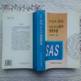 SAS系统SAS/STAT软件使用手册