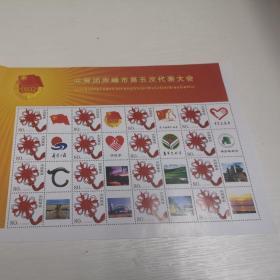 共青团赤峰市第五次代表大会(纪念邮票,80分面值邮票16枚)