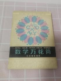 老版 少年百科丛书-数学万花筒  一版一印