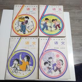 全日制六年制小学课本 语文 第二.三.四.五册 4本合售