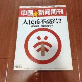 中国新闻周刊  2009年4月6日出版   12/2009  总第414期