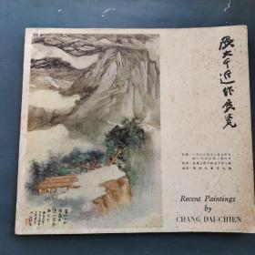 1966年香港出版《 张大千近作展览 》12开