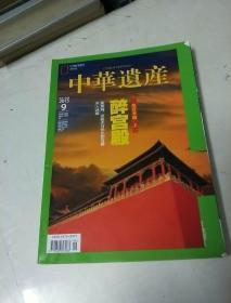 中华遗产2015.9    【醉宫殿   故宫专辑 上】