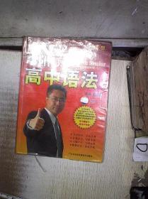 李阳高中语法 。