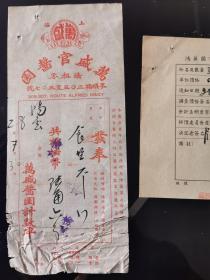 1939年7月30日上海万盛官酱园发奉,鸿英图书馆购置货物通知单(1939年7月31日)各一枚。购盐六斤