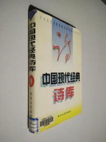 中国现代经典诗库 9
