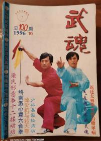 武魂杂志1996年第10期