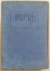 原版出售 珍本医书集成 外科类 妇科类 儿科类