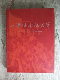 毛主席八次接见红卫兵历史资料图集【大16开精装】