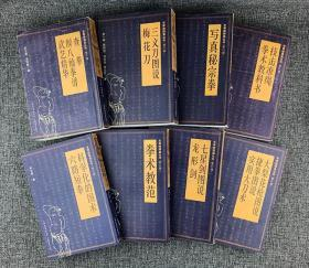 """正版  """"老拳谱辑集丛书""""共8册,民国时流传下来的《醉八仙拳谱》《查拳》《写真秘宗拳》《七星剑图说》《龙形剑》《大梨花枪图说》《三义刀图说》《梅花刀》(健康体育武术类图书)"""