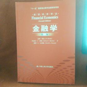 经济科学译从:金融学第二版