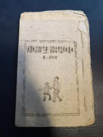 边区精品:晋南中学小学卫生课本 草纸石印毛边书