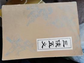 评书类:三侠五义