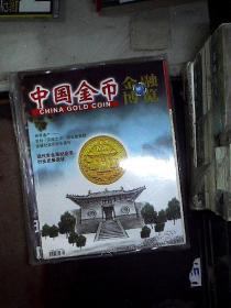 金融博览 中国金币 2011 3 增刊、