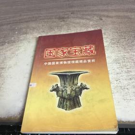 国家宝藏(中国国家博物院藏品展)
