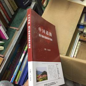 中国道路,践行塘约道路操作指南。