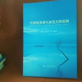 河湖健康与水生态文明实践