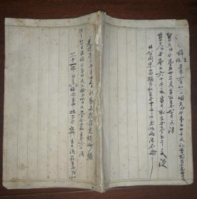 清代玩天九牌(相当于现在的麻将)的手写帐单
