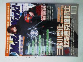 日本摩托车杂志  VOL.223 纪念柯受良日文原版绝版