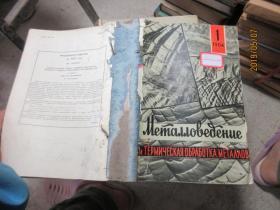 俄文杂志2 1964  5404