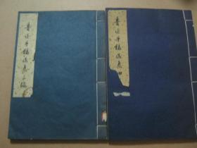 鲁迅手稿选集(线装本三、四编)