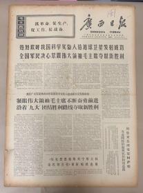 广西日报1971年3月19日《热烈欢呼我国科学实验人造地球卫星发射成功》