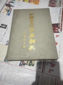中国书法论著辞典有笔记