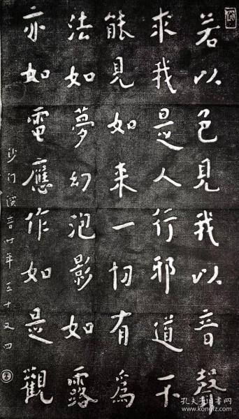 中国著名法师----弘一法师手迹----《金钢经老拓片》--书法作品----虒人荣誉珍藏