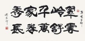 付京印 《翠云岭舒》北京市书法家协会会员