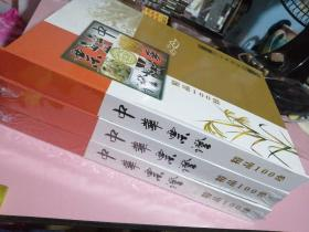 中华票证  精品100珍(限量发行有收藏证书,粮票50枚,布票38枚,其他12枚)